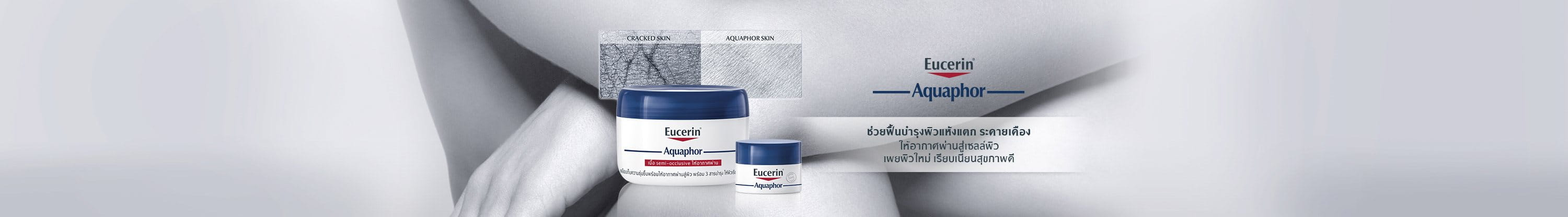 Aquaphor ointment for damaged skin